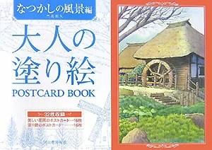 大人の塗り絵POSTCARD BOOK(なつかしの風景編) [ 門馬朝久 ]