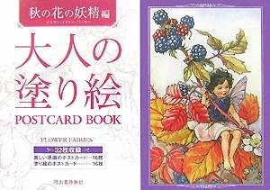 大人の塗り絵POSTCARD BOOK(秋の花の妖精編) [ シシリ・メアリ・バーカー ]