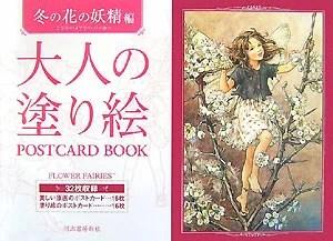 大人の塗り絵POSTCARD BOOK(冬の花の妖精編) [ シシリー・メアリー・バーカー ]