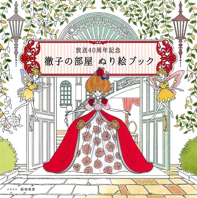 徹子の部屋ぬり絵ブック 放送40周年記念