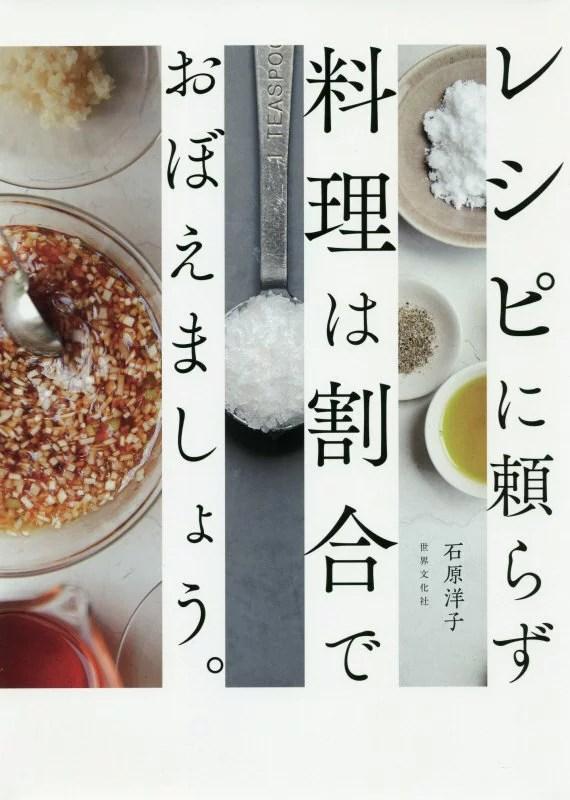 レシピに頼らず料理は割合でおぼえましょう。 [ 石原 洋子 ]