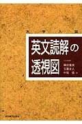 英文読解の透視図 篠田重晃 玉置全人 中尾悟