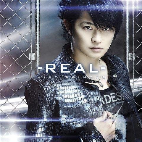 リアルーREAL- (初回限定盤 CD+DVD) [ 下野紘 ]