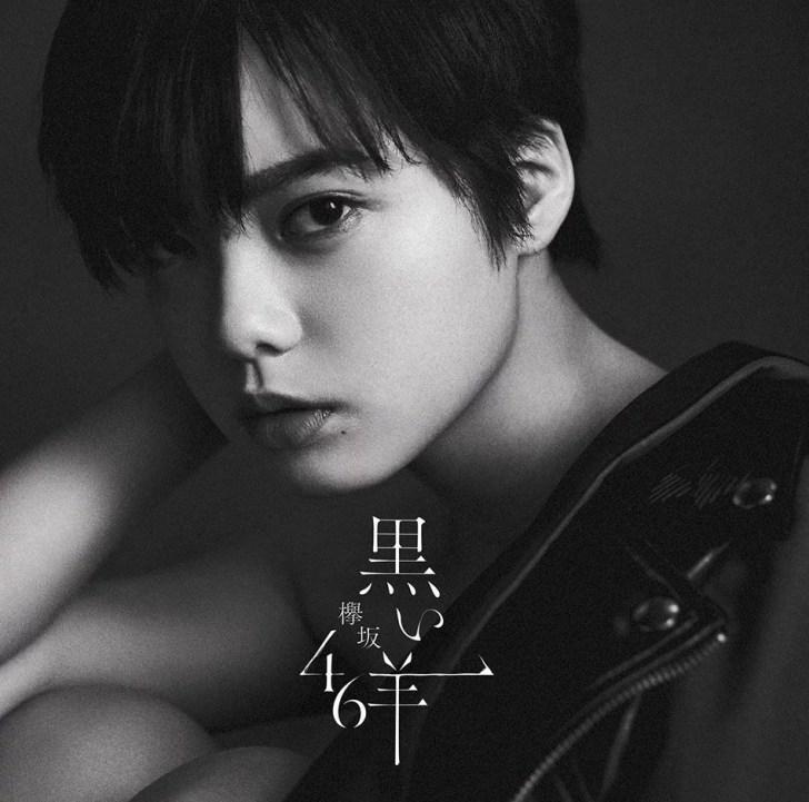 8thシングル『黒い羊』 (初回仕様限定盤 TYPE-A CD+Blu-ray) [ 欅坂46 ]