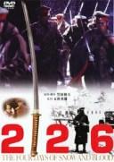 あの頃映画 松竹DVDコレクション 226 [ 萩原健一 ]