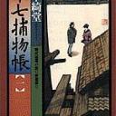 半七捕物帳(1)新装版 時代推理小説 (光文社文庫) [ 岡本綺堂 ]