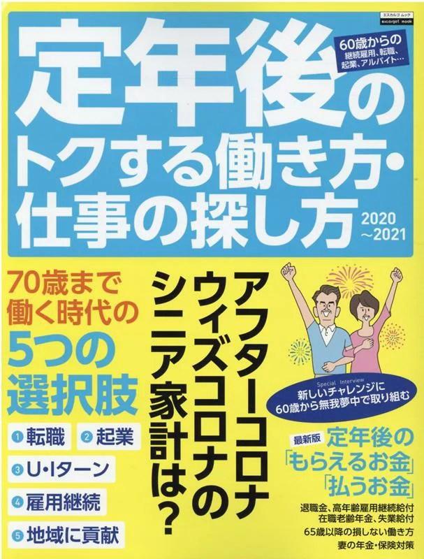 定年後のトクする働き方・仕事の探し方2020~2021 [ 日本実業出版社 ]