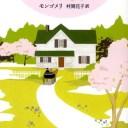 赤毛のアン 赤毛のアン・シリーズ1 (新潮文庫 新潮文庫) [ モンゴメリ ]