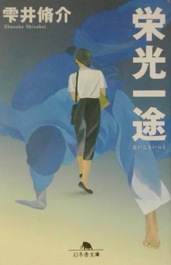 栄光一途 (幻冬舎文庫) [ 雫井脩介 ]