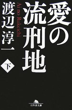 愛の流刑地(下) (幻冬舎文庫) [ 渡辺淳一 ]