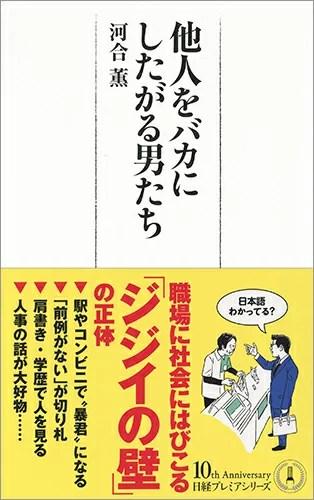 他人をバカにしたがる男たち (日経プレミアシリーズ) [ 河合 薫 ]