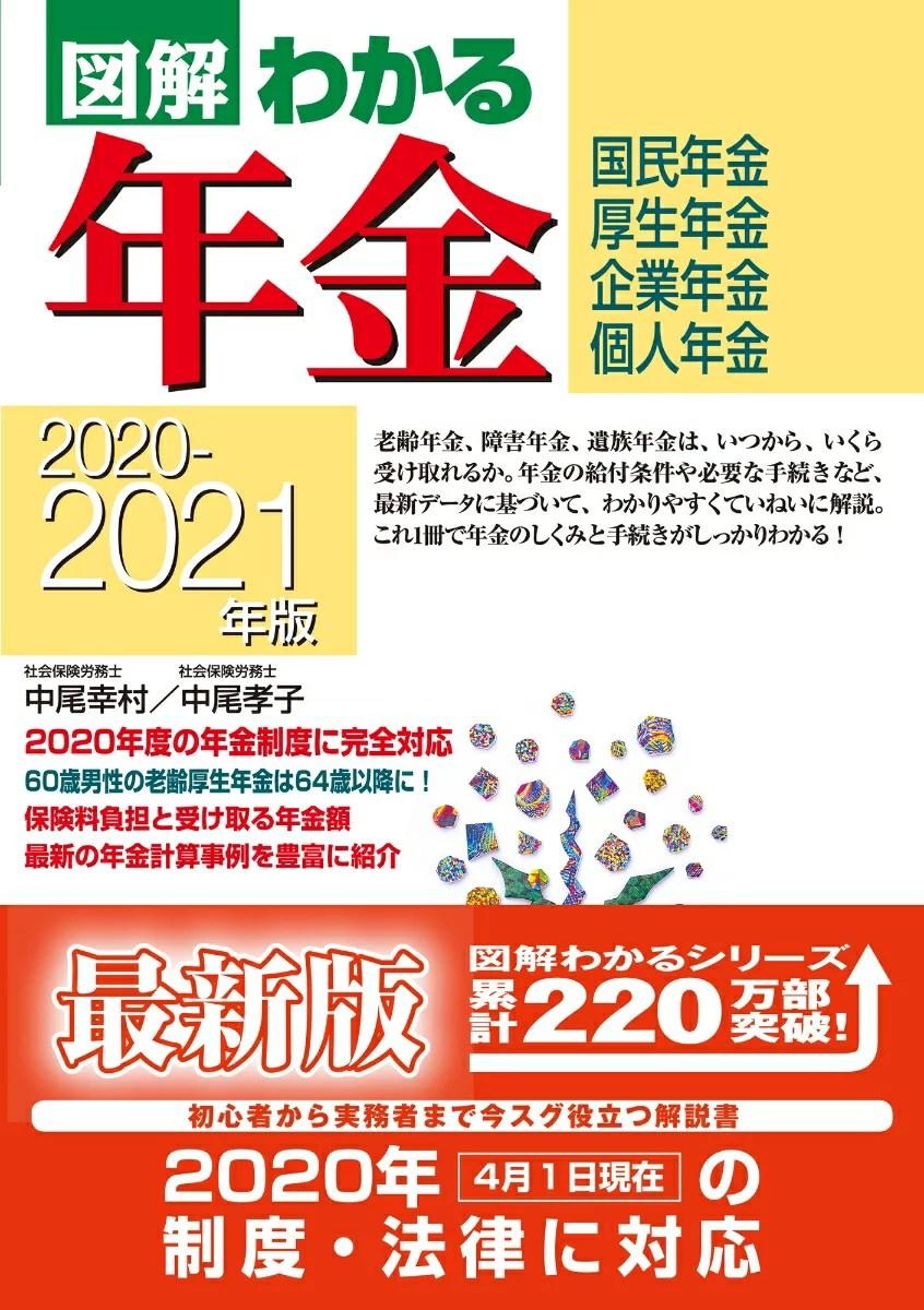 2020-2021年版 図解わかる年金 [ 中尾 幸村 ]