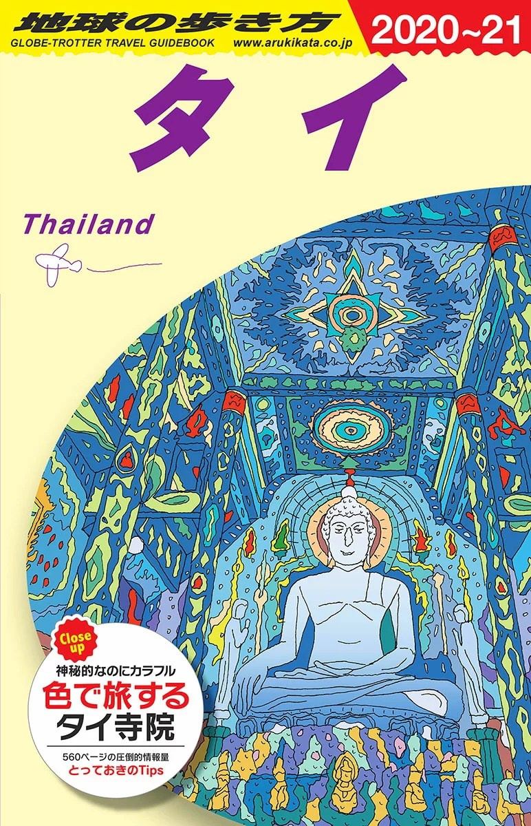 D17 地球の歩き方 タイ 2020~2021 (地球の歩き方D アジア) [