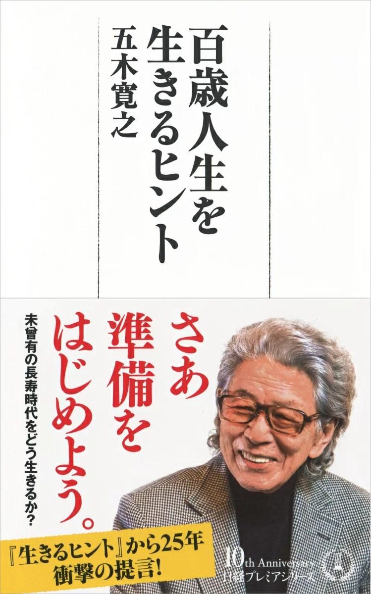 百歳人生を生きるヒント (日経プレミアシリーズ) [ 五木
