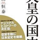 天皇の国史 [ 竹田 恒泰 ]