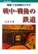 戦中・戦後の鉄道 激動十五年間のドラマ (キャンブックス) [ 石井幸孝 ]
