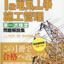 1級電気工事施工管理第一次検定問題解説集(2021年版) [ 地域開発研究所 ]