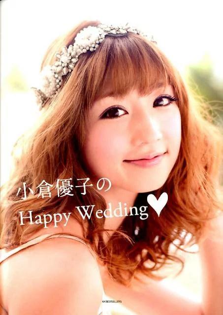 小倉優子のHappy Wedding [ 小倉優子 ] - 楽天ブックス