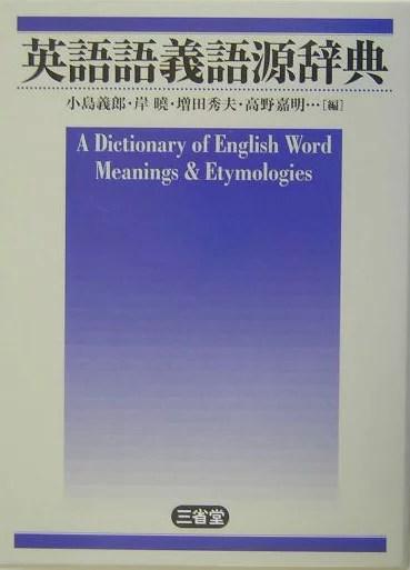 英語語義語源辭典