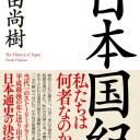 日本国紀 [ 百田尚樹 ]