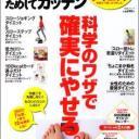 NHKためしてガッテン科学のワザで確実にやせる。 失敗しない!目からウロコのダイエット術 (生活シリーズ) [ 日本放送協会 ]