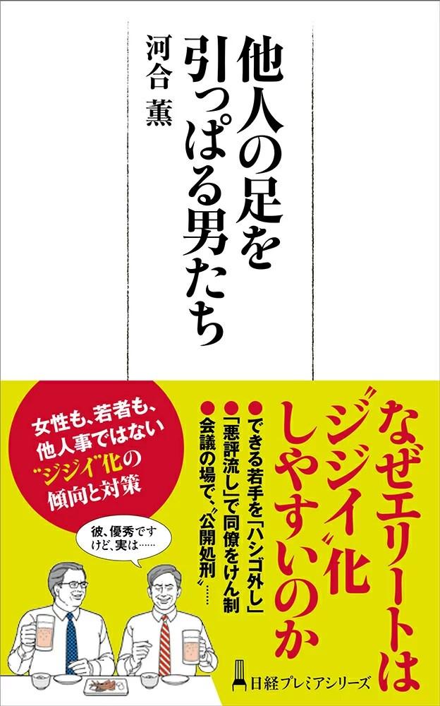 他人の足を引っぱる男たち (日経プレミアシリーズ) [ 河合 薫 ]
