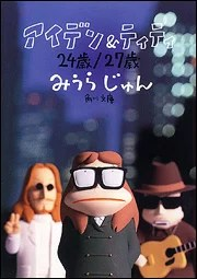 アイデン&ティティ 24歳/27歳 (角川文庫) [ みうらじゅん ]