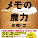 メモの魔力 The Magic of Memos (NewsPicks Book) The Magic of Memo (NewsPicks Book) [ 前田裕二 ]