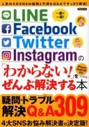 LINE/Facebook/Twitter/Instagramの「わからない!」 (洋泉社MOOK)