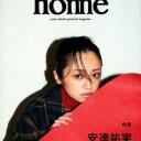 home-yumi adachi personal magazine 特集:安達祐実36歳のいま