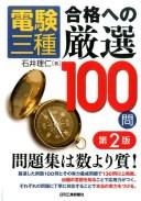 電験三種合格への厳選100問第2版 [ 石井理仁 ]