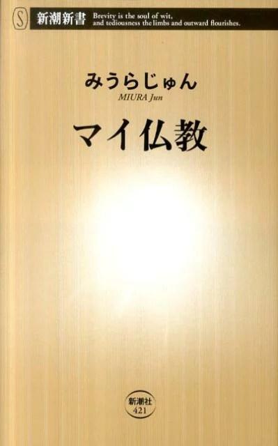 マイ仏教 (新潮新書) [ みうら じゅん ]