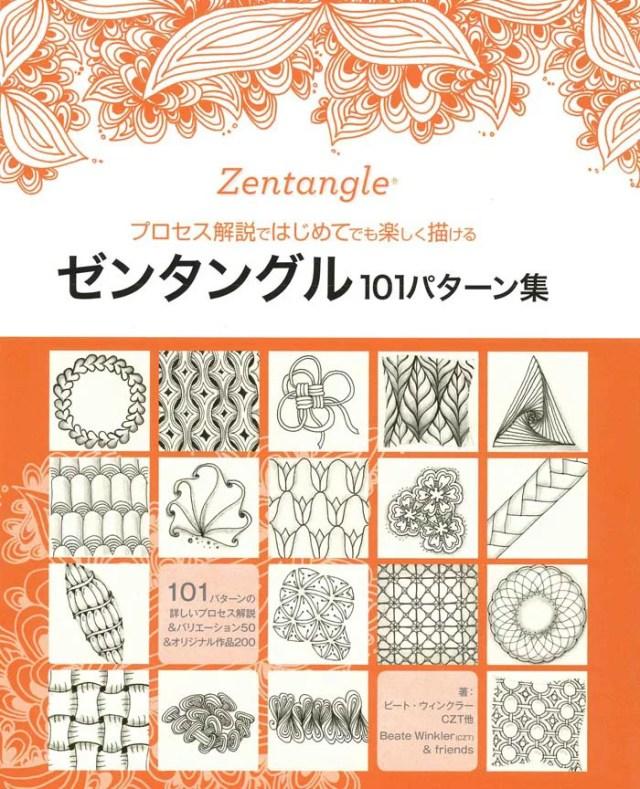 ゼンタングル101パターン集 プロセス解説ではじめてでも楽しく描ける (ブティック・ムック) [ ビート・ウィンクラー ]