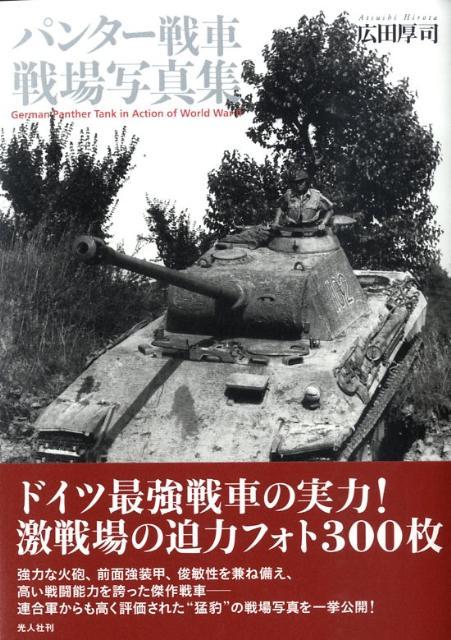 パンター戦車戦場写真集 [ 広田厚司 ]