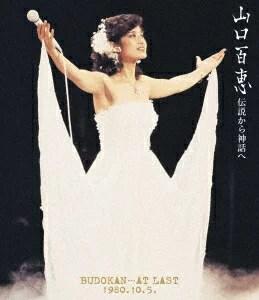伝説から神話へ BUDOKAN…AT LAST 1980.10.5.(リニューア