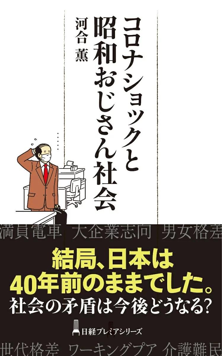 コロナショックと昭和おじさん社会 (日経プレミアシリーズ) [ 河合 薫 ]
