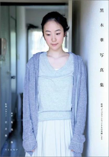 黒木華写真集 映画『リップヴァンウィンクルの花嫁』より [ 岩井俊二 ] - 楽天ブックス