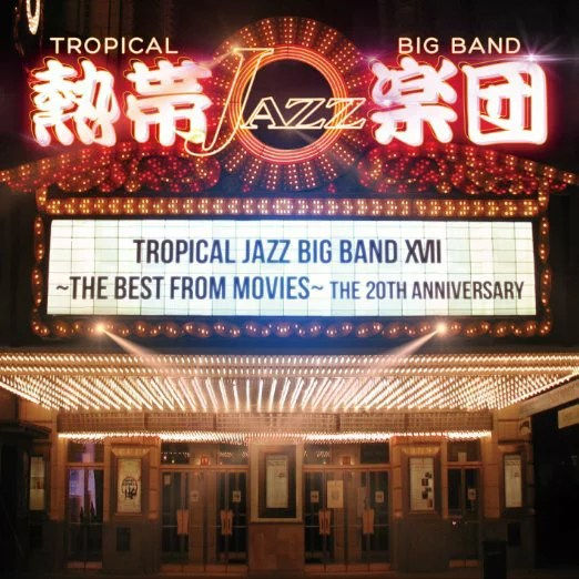熱帯JAZZ楽団 107〜THE BEST FROM MOVIES〜