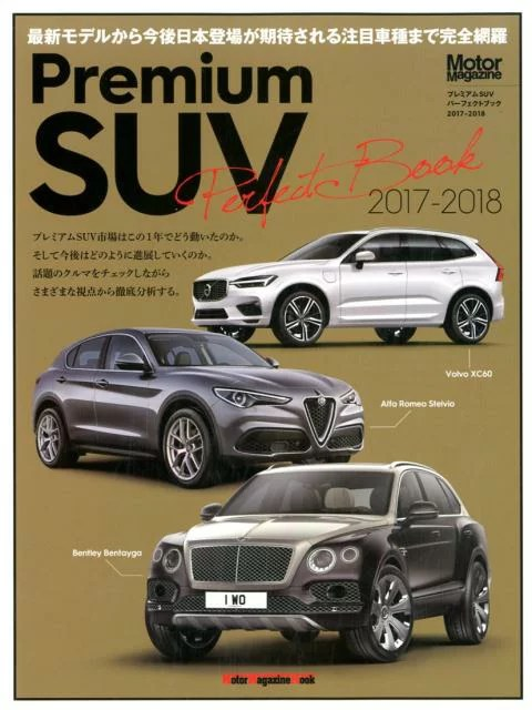 Premium SUV Perfect Book(2017-2018) (モーターマガジンムック)