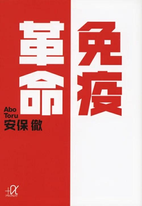 免疫革命 (講談社+α文庫) [ 安保徹 ]