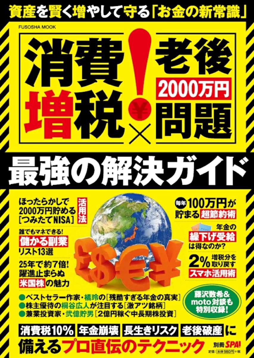 [消費増税×老後2000万円問題]最強の解決ガイド
