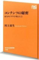コンテンツの秘密 ぼくがジブリで考えたこと (NHK出版新書