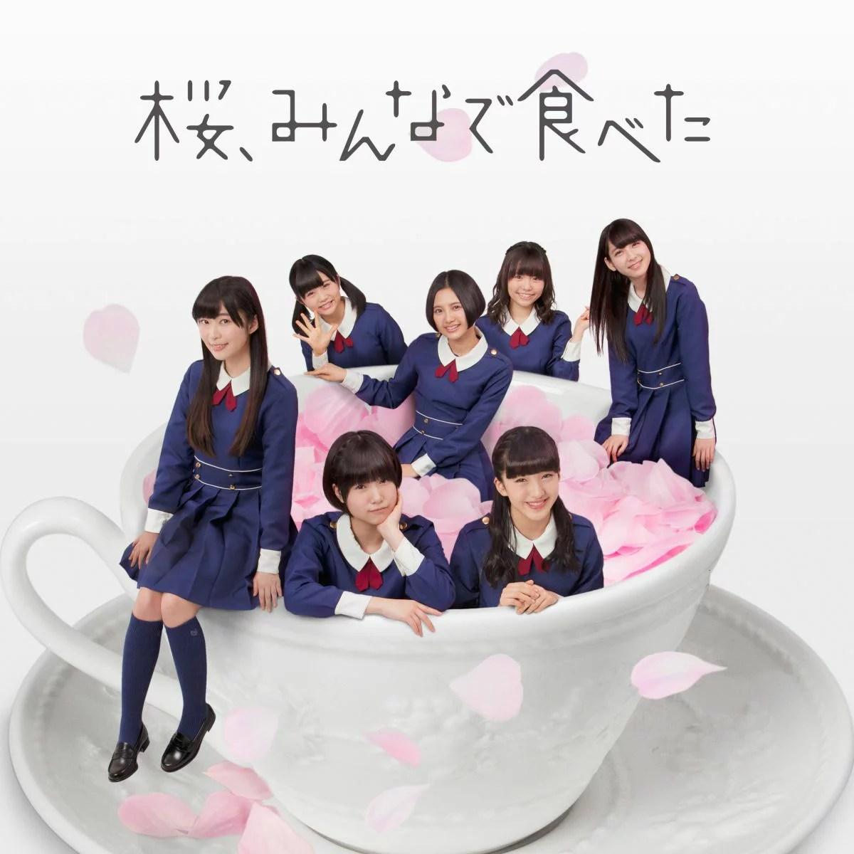 桜、みんなで食べた(Type-B CD+DVD) [ HKT48 ]