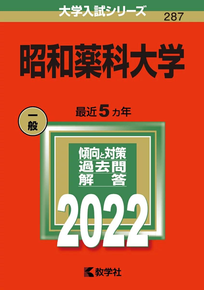 昭和薬科大学 (2022年版大学入試シリーズ) [ 教学社編集部 ]