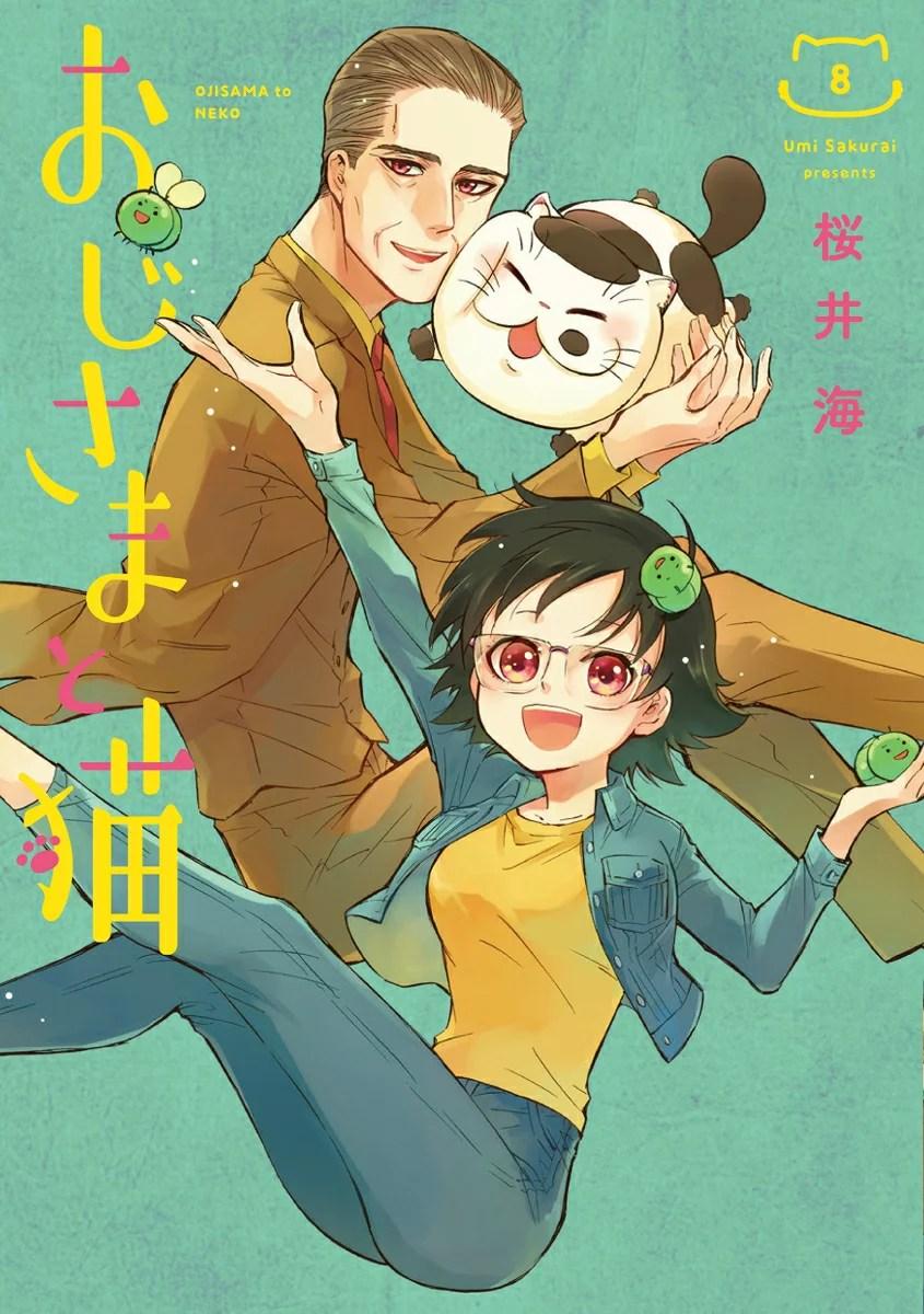 おじさまと猫(8) (ガンガンコミックスpixiv) [ 桜井海 ]