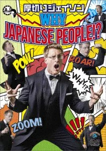 WHY JAPANESE PEOPLE!? [ 厚切りジェイソン ]