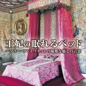 王妃の眠れるベッド~マリー・アントワネットの優雅な癒しの音楽 フランス・ヴェルサ