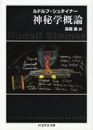 神秘学概論 (ちくま学芸文庫) [ ルドルフ・シュタイナー ]