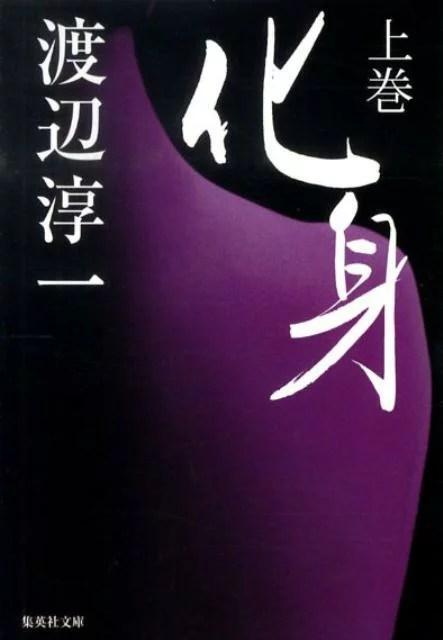 化身(上巻) (集英社文庫) [ 渡辺淳一 ]