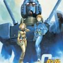 【特典】U.C.ガンダムBlu-rayライブラリーズ 機動戦士ガンダム【Blu-ray】(先着でIC カードステッカー(1枚)) [ 古谷徹 ]